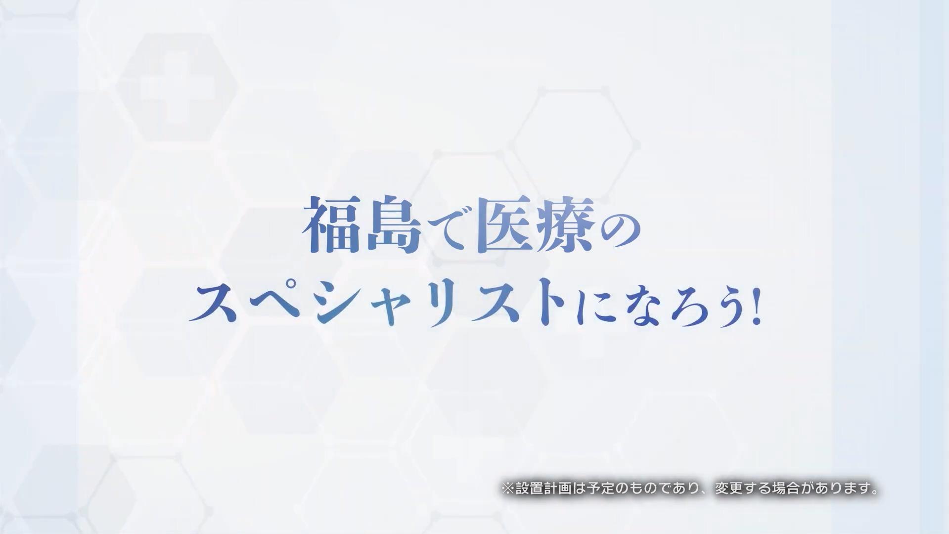 福島医大新学部